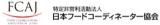 日本フードコーディネーター協会