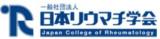 一般社団法人日本リウマチ学会