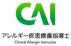 一般社団法人 日本アレルギー疾患療養指導士認定機構