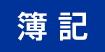日商簿記検定(ネット試験方式)