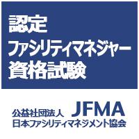 日本ファシリティマネジメント協会