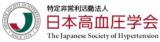 日本高血圧学会