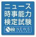 ニュース時事能力検定(9月6日CBT方式)
