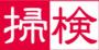 日本掃除能力検定協会
