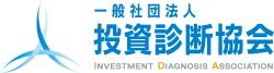 投資診断士資格試験
